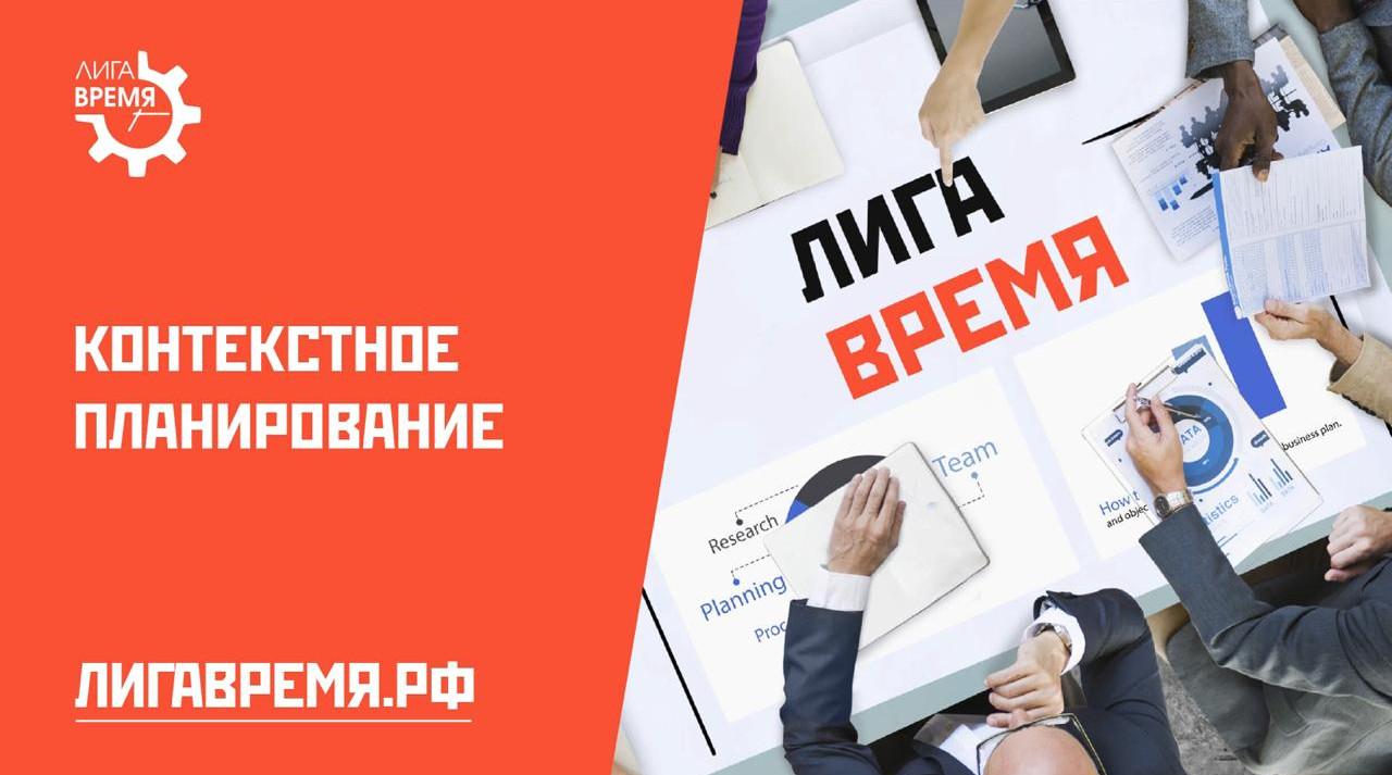 Друзья! Приглашаем вас на тринадцатую встречу ТМ-клуба «Каспий» на тему: «Контекстное планирование».